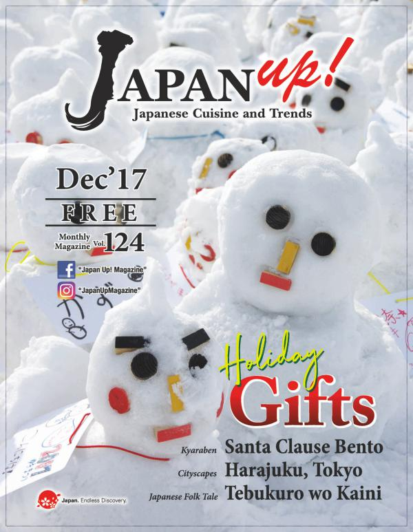 JapanUp! magazine Dec 2017