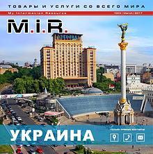 "Журнал ""M.I.R."""