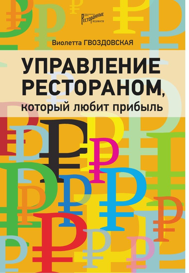 Книги издательства «Ресторанные ведомости» Управление рестораном, который любит прибыль