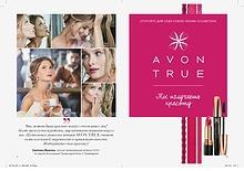 Каталог Avon 2017 Avon Юрша