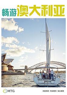 MTG Australia Brochure