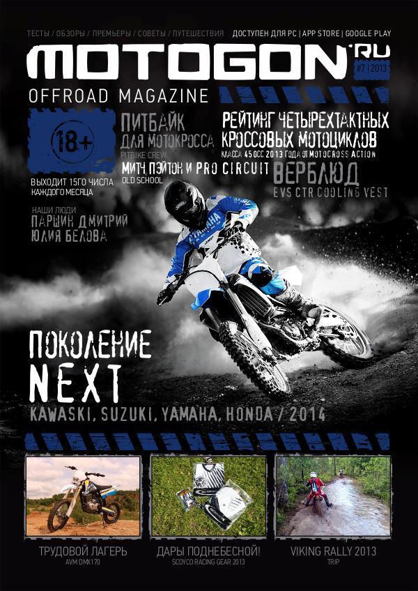 Журнал Motogon Offroad Magazine №7 ( 2013 )