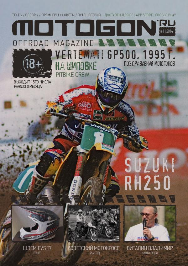 Журнал Motogon Offroad Magazine №1 ( 2014 )