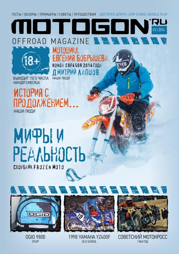 Журнал Motogon Offroad Magazine №3 ( 2014 )