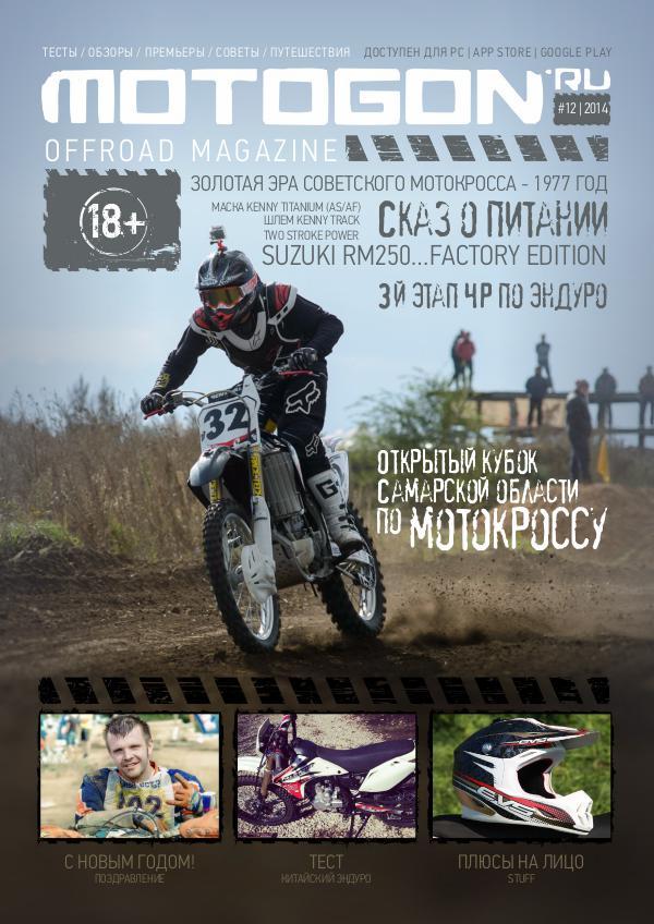 Журнал Motogon Offroad Magazine №12 ( 2014 )