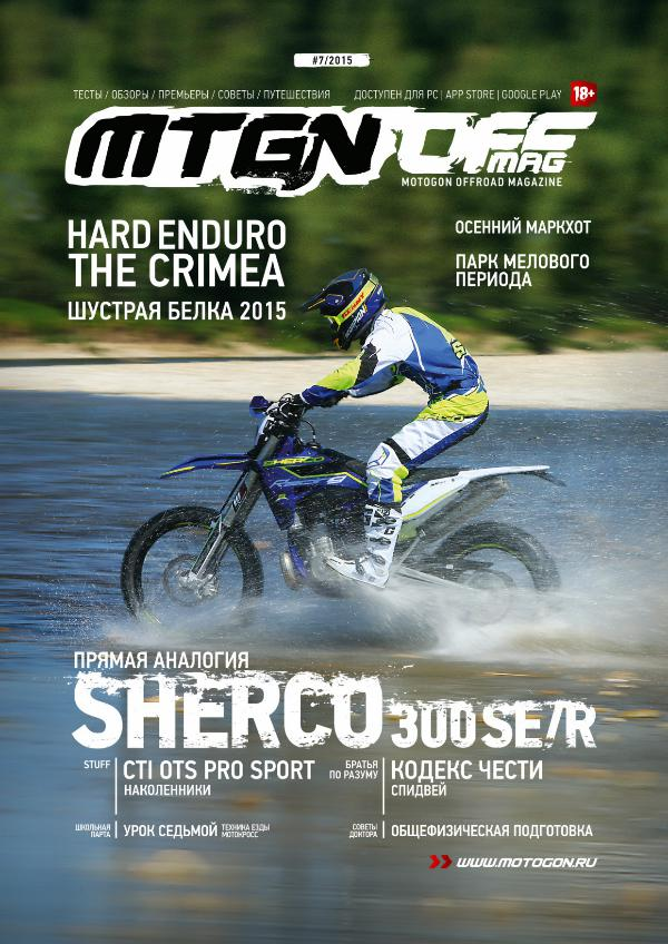 Журнал Motogon Offroad Magazine №7 ( 2015 )