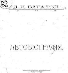 Багалій Дмитро. Автобіографія