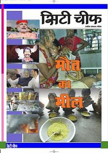 city chief magazine