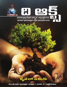 THE ACTS October 2013 Telugu