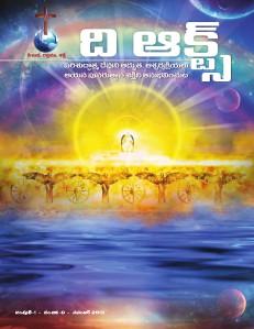 THE ACTS November 2013 Telugu