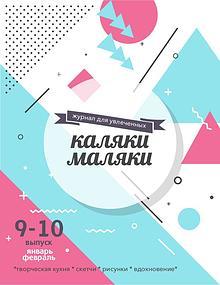 """Журнал """"Каляки-маляки"""" №10"""