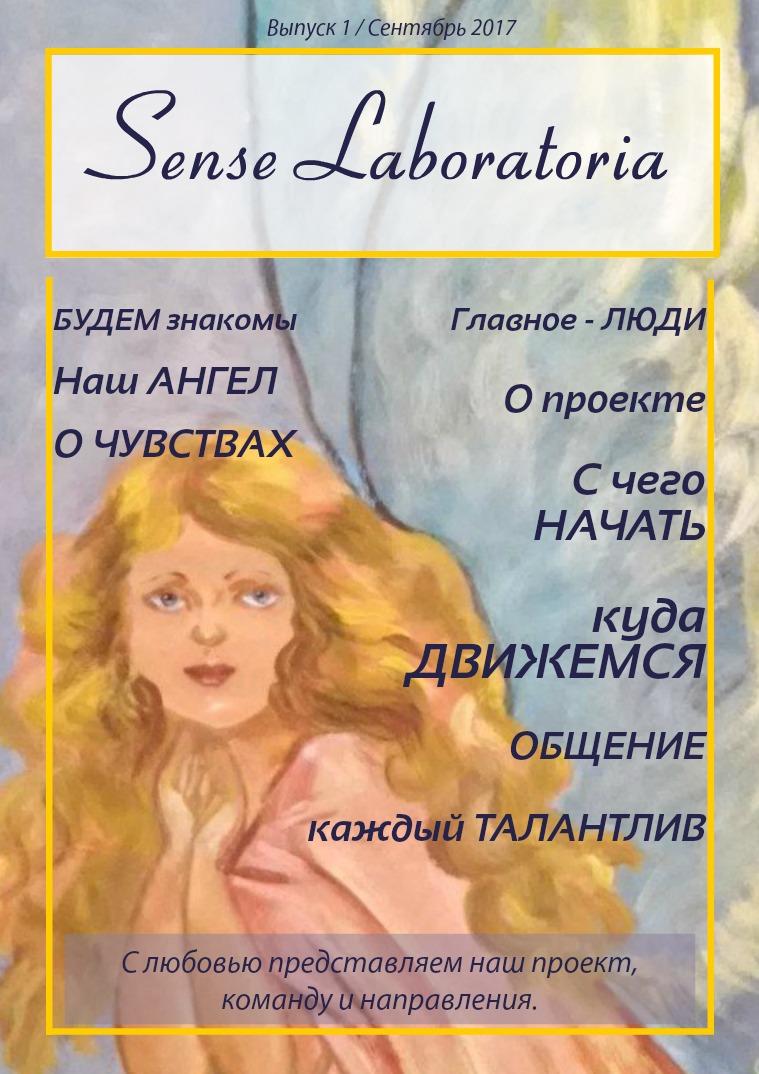 Sense-laboratoria Выпуск 1