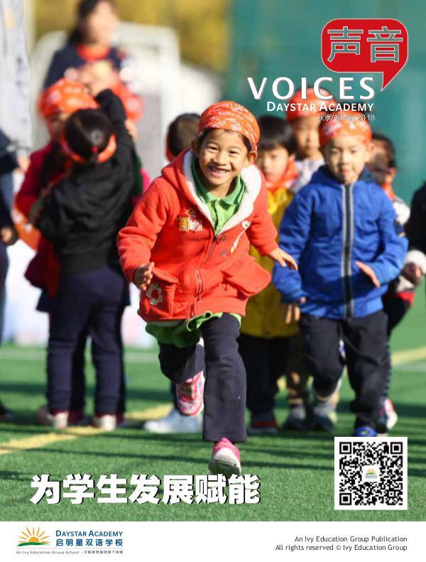《声音》启明星专刊 VOICES for Daystar Academy 声音 秋季/冬季版 2018