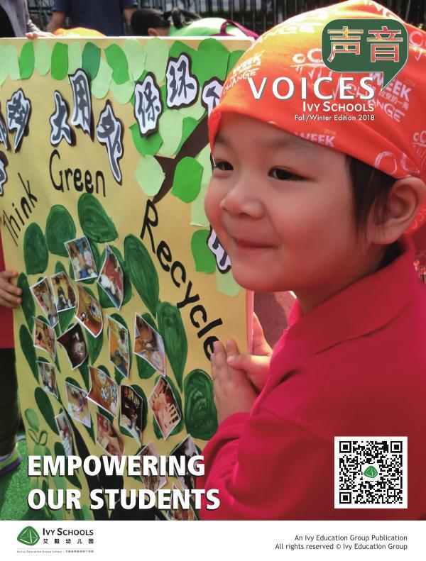 《声音》艾毅幼儿园专刊 VOICES Ivy Schools Special Issue VOICES Fall/Winter Edition 2018