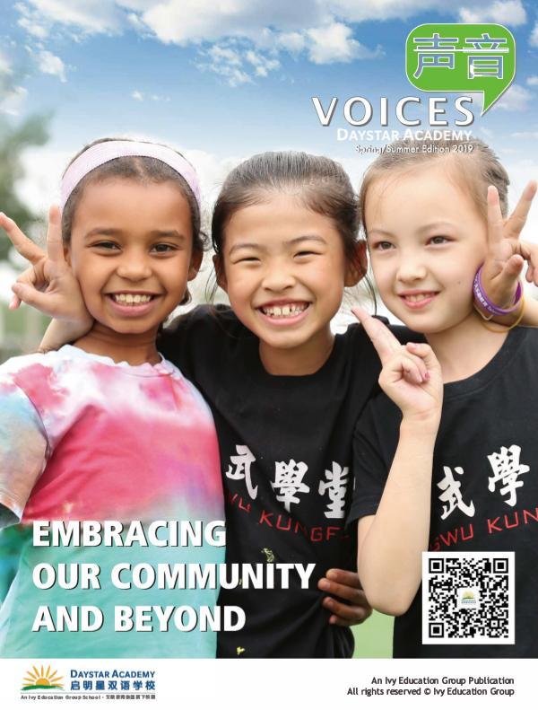 《声音》启明星专刊 VOICES for Daystar Academy VOICES Spring/Summer Edition 2019