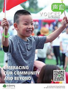 《声音》艾毅幼儿园专刊 VOICES Ivy Schools Special Issue