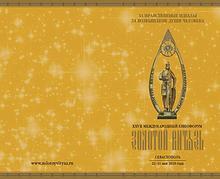 Каталог XХVII Международного Кинофорума «Золотой Витязь», 2018
