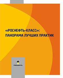 Rosneft-klass