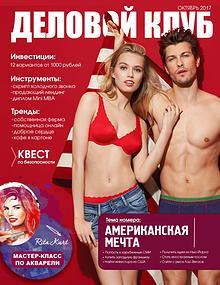"""Журнал """"Деловой Клуб"""""""
