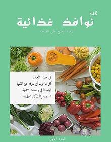 مجلة نوافذ غذائية
