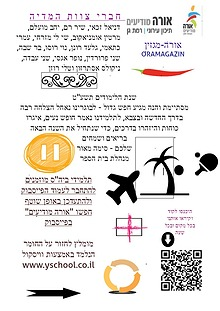 Ora Modi'im #3 Mag January 2019