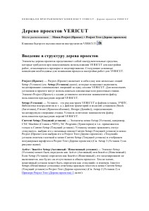project_tree_рус_ред1