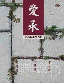 AiCheng Magazine