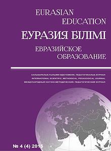 EURASIAN EDUCATION