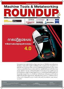 Round Up MTX 2018