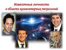 Известные личности в области ИКТ