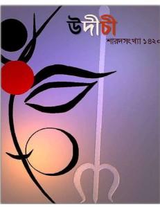 Udichi.Ashwin -SharodSonkha-1420