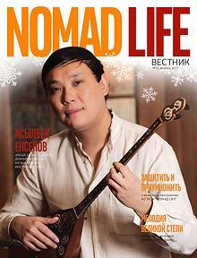 Вестник NOMAD LIFE № 12, декабрь 2017