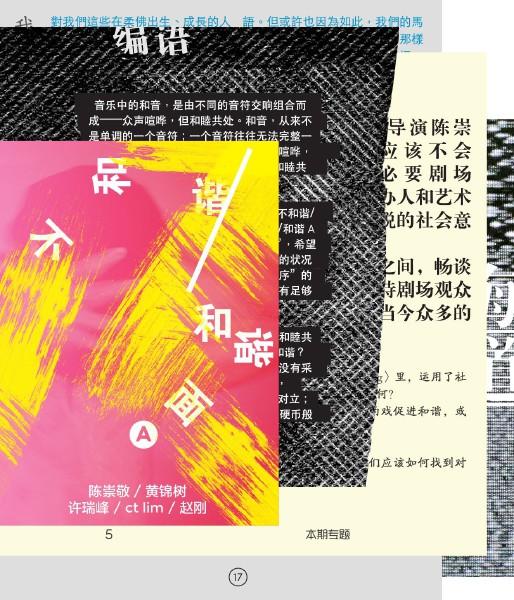 July 2014 (中文)