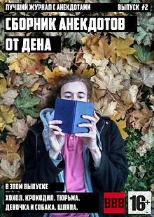 Сборник анекдотов от Дена