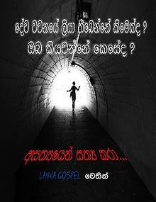 Sinhala bible ebook - Lanka gospel ebook