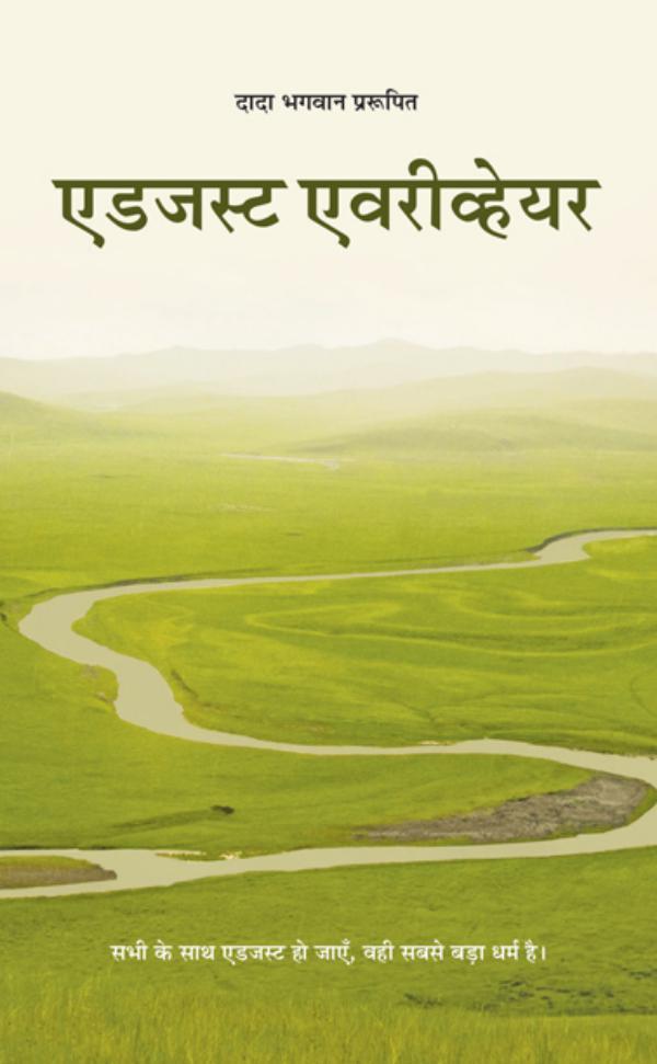Adjust Everywhere (In Hindi) Adjust Everywhere (In Hindi)