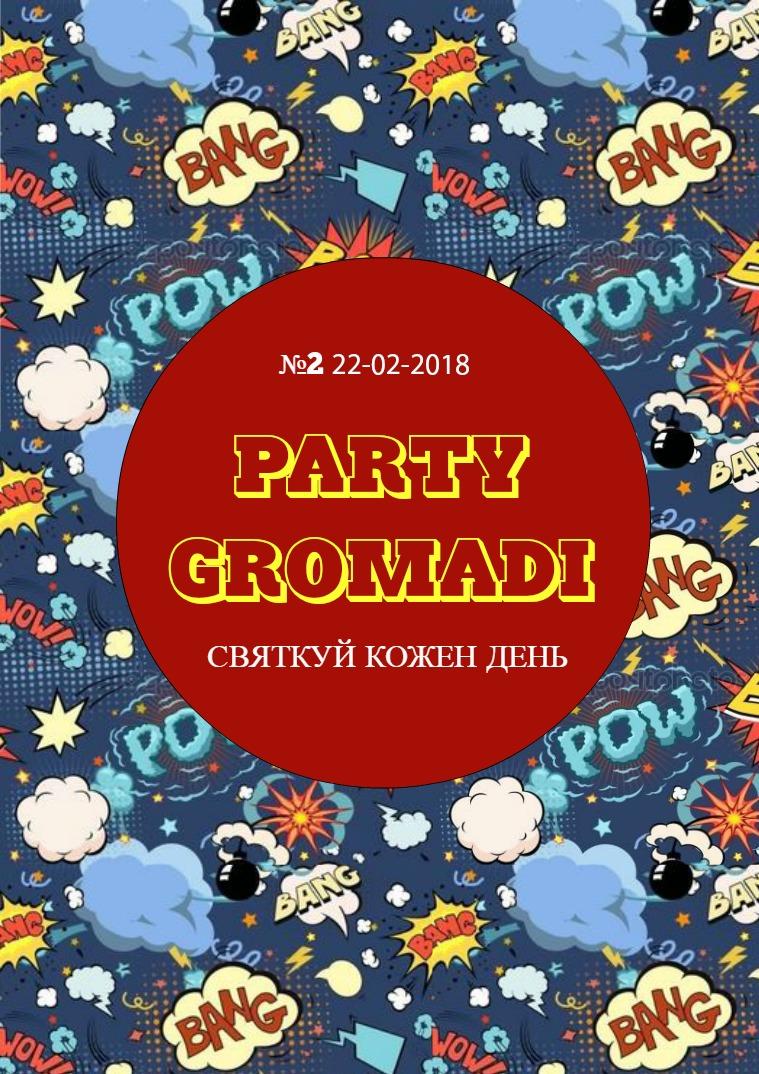 PARTY GROMADI Party Gromadi #2