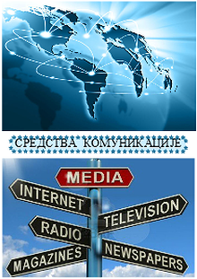Средства комуникације