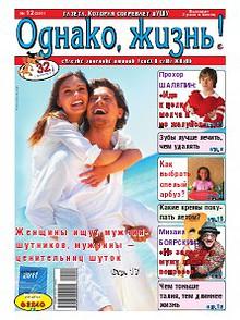"""Журнал """"Однако, жизнь!"""""""