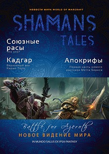 Shamans tales