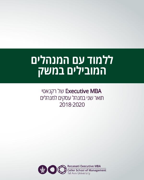 Executive MBA 2018-2020 Executive_MBA_2019-2021_web