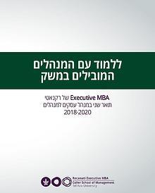 Executive MBA 2018-2020