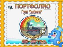"""Портфолио 1б гр """"Делфинче"""""""