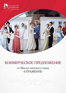 Отражение_КП для EVENT-агентств