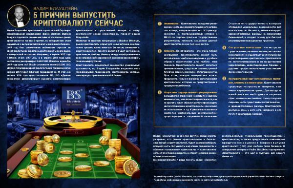 Вадим Блауштейн: 5 причин выпустить криптовалюту сейчас Russian