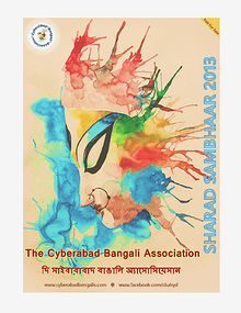 CBA 2013 Souvenir